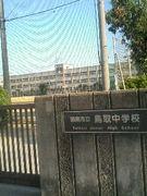 阪南市立鳥取中学校