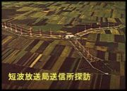 GE- 放送局(送信所)探しの旅