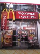 マクドナルド 三宮京町筋店