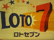 LOTO7(ロトセブン)ロト7