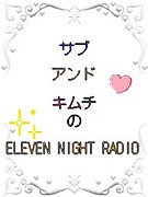 SABKIMのELEVEN NIGHT RADIO