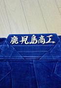 鹿児島商工(樟南)剣道部