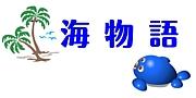 神戸須磨海岸 海の家☆海物語