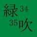 緑高吹奏楽部34回&35回