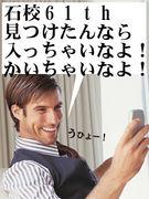 都立石神井高校 〜61期〜