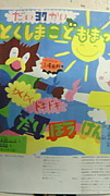 徳島大学 児童文化研究部