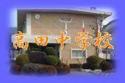 高田中学校(&川東小学校)