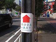 AOBA+ART(あおばアート)