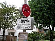 1983卒山田東中学校(名古屋)