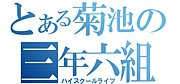 3年6組菊池組ヽ(´・ω・`)ノ