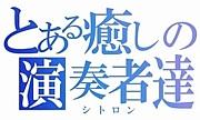 【大阪】シトロン【ダメ系】