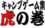 キャンプゲーム集〜虎の巻〜