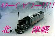 キタ━(゚∀゚)━!!!! 津軽