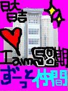 日本大学高等学校第58期生