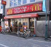 マクドナルド浜田山店