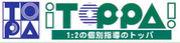 TOPPA(個別指導のトッパ)