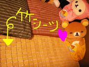 I♡竹シーツ