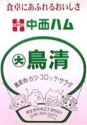 鳥清肉店(羽生市)
