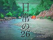 26 〜nimu〜 26