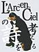L'Arc〜en〜Cielの詩を考える