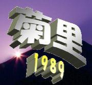 菊里 1989
