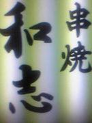 《串焼†和志》