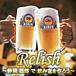 Relish 静岡県 西部 で飲み友♪