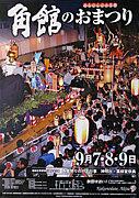 秋田:角館のお祭り