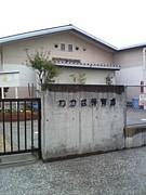 わかば保育園(高知県土佐市)