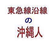 東急沿線に住んでいる沖縄人!