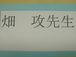 JWCPE☆畑研集まれぇ♪♪