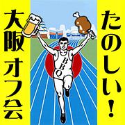 楽しい大阪オフ会!