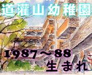 道灌山幼稚園1987〜88年生まれ