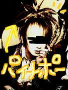 This is パイナポぉ〜!!