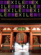歌舞伎+EXILE=歌舞ザイル