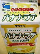 タカナシ バナラ