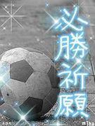 三鷹4中FC