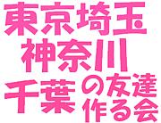 東京埼玉神奈川千葉の友達作る会