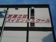武庫之荘スイミングスクール
