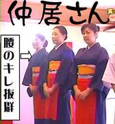 仲居さん(ダイナマイト四国)