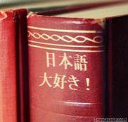 日本語大好き!