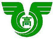 鳥取県立日野高等学校