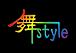 舞style