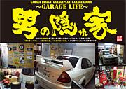 男の隠れ家〜Garage〜