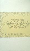 江東学園幼稚園 99年度卒#