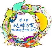 学び舎 地球の家