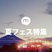 夏フェス特集・ロッキンジャパン