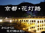 京都・花灯路(はなとうろ)