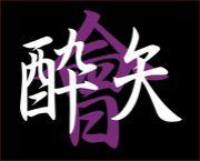 酔矢會 (ダーツ)