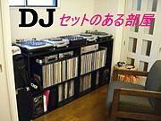 DJセットのある部屋